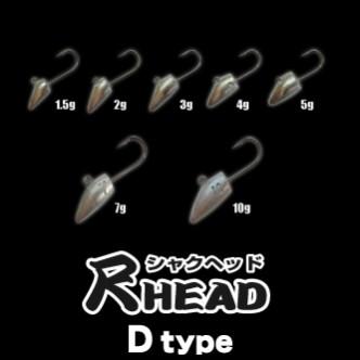 尺HEAD DX マイクロバーブ D typeSPEC画像