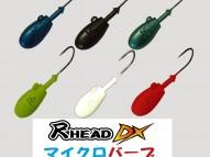 尺HEAD DX Btype カラーパッケージセット