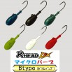 尺HEAD DX Btype カラーパッケージセットSPEC画像