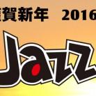 Jazz謹賀新年2016のコピー